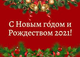 С Рождеством и Новым Годом