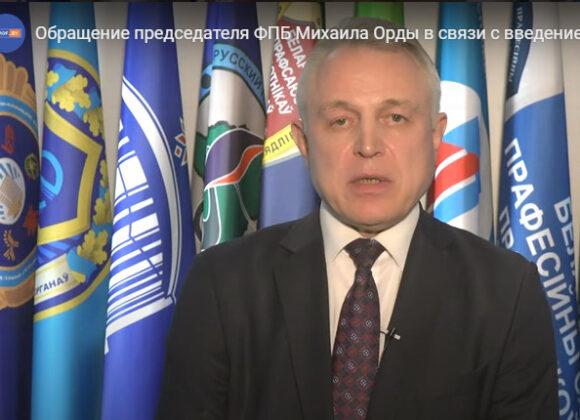 Обращение председателя ФПБ Михаила Орды в связи с введением очередных экономических санкций