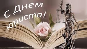 С Днём юриста