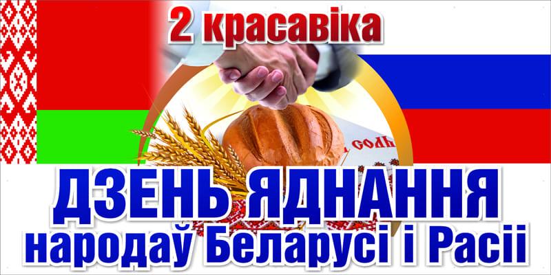 Дзень яднання народаў Беларусі і Расіі